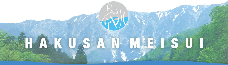 白山命水 | 世界でも稀な天然還元水、白山命水(冷鉱泉水)の販売サイト