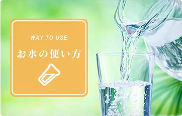お水の使い方