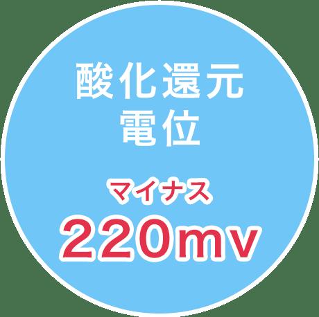 酸化還元電位 マイナス220mv